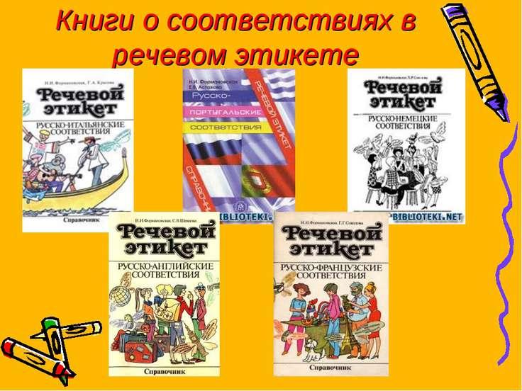 Книги о соответствиях в речевом этикете