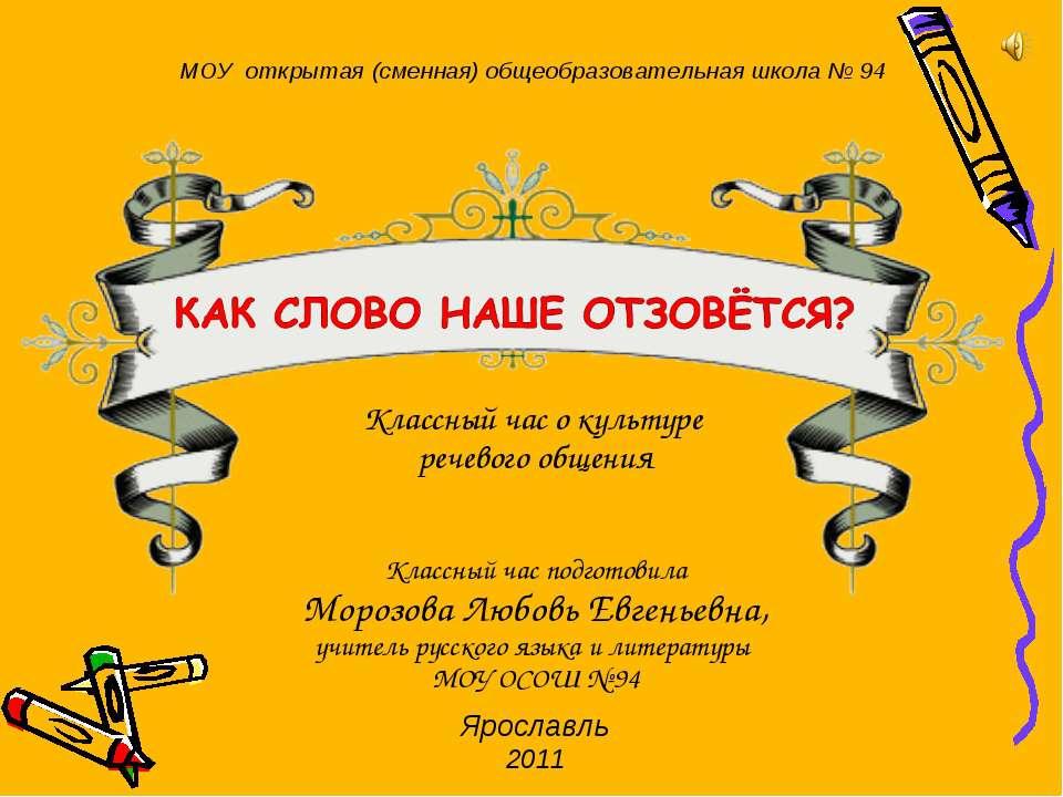 Ярославль 2011 МОУ открытая (сменная) общеобразовательная школа № 94 Классный...