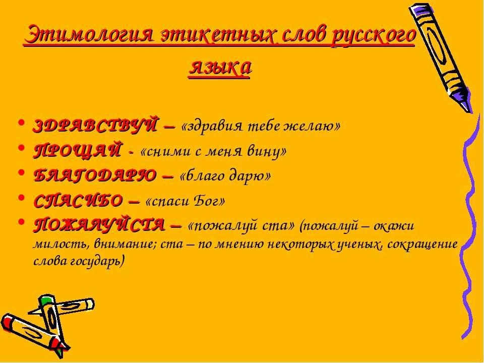 Этимология этикетных слов русского языка ЗДРАВСТВУЙ – «здравия тебе желаю» ПР...
