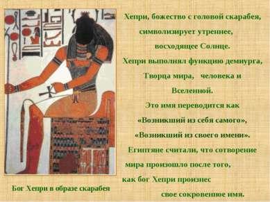 Бог Хепри в образе скарабея Хепри, божество с головой скарабея, символизирует...