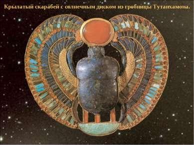 Крылатый скарабей с солнечным диском из гробницы Тутанхамона.