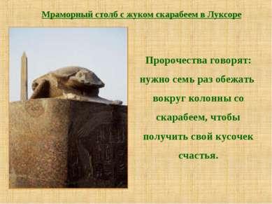 Пророчества говорят: нужно семь раз обежать вокруг колонны со скарабеем, чтоб...
