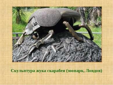Скульптура жука скарабея (зоопарк, Лондон)