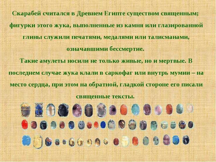 Скарабей считался в Древнем Египте существом священным; фигурки этого жука, в...