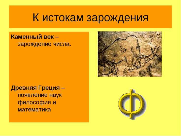 К истокам зарождения Каменный век – зарождение числа. Древняя Греция – появле...