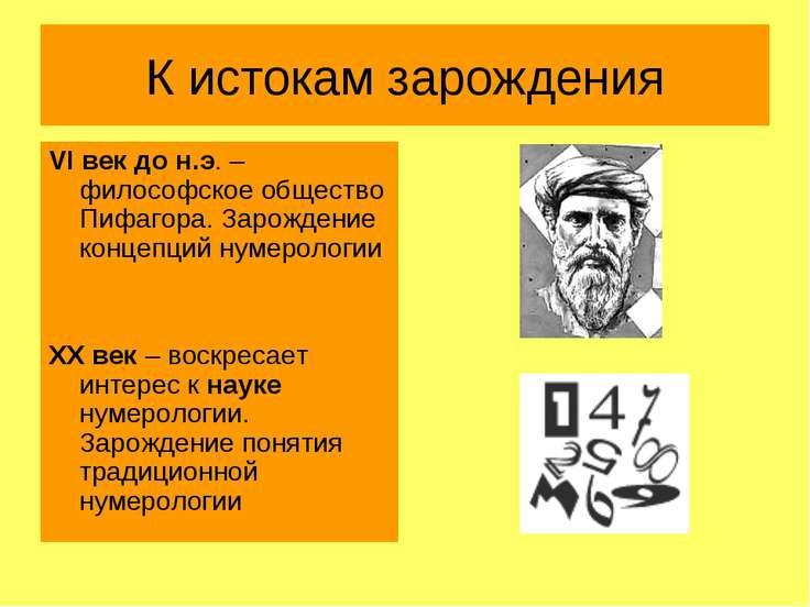 К истокам зарождения VI век до н.э. – философское общество Пифагора. Зарожден...