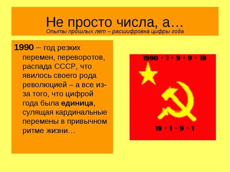 Не просто числа, а… 1990 – год резких перемен, переворотов, распада СССР, что...