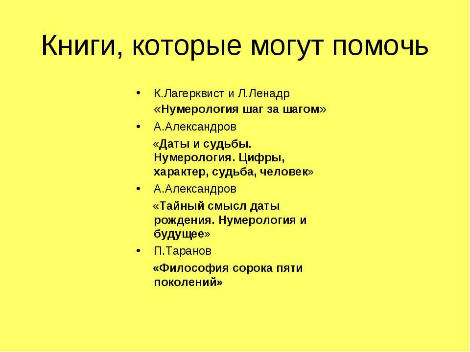 Книги, которые могут помочь К.Лагерквист и Л.Ленадр «Нумерология шаг за шагом...