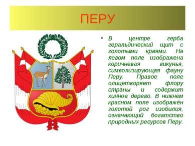 ПЕРУ В центре герба геральдический щит с золотыми краями. На левом поле изобр...