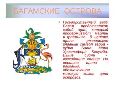 БАГАМСКИЕ ОСТРОВА Государственный герб Багам представляет собой щит, который...