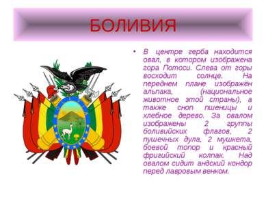 БОЛИВИЯ В центре герба находится овал, в котором изображена гора Потоси. Сле...
