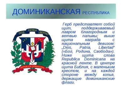 ДОМИНИКАНСКАЯ РЕСПУБЛИКА Герб представляет собой щит, поддерживаемый лавром б...