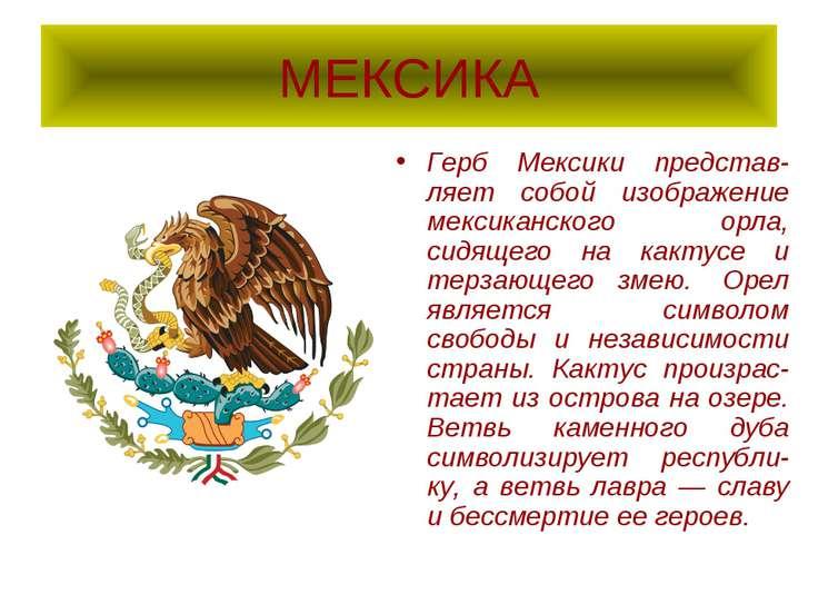 МЕКСИКА Герб Мексики представ-ляет собой изображение мексиканского орла, сидя...