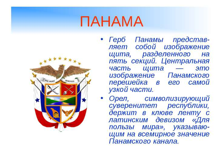 ПАНАМА Герб Панамы представ-ляет собой изображение щита, разделенного на пять...
