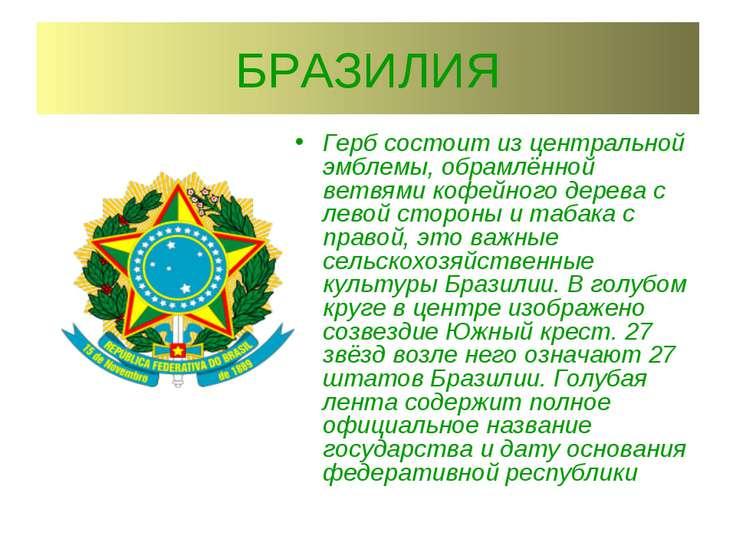 БРАЗИЛИЯ Герб состоит из центральной эмблемы, обрамлённой ветвями кофейного д...