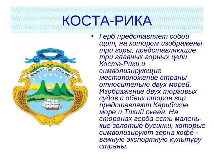 КОСТА-РИКА Герб представляет собой щит, на котором изображены три горы, предс...