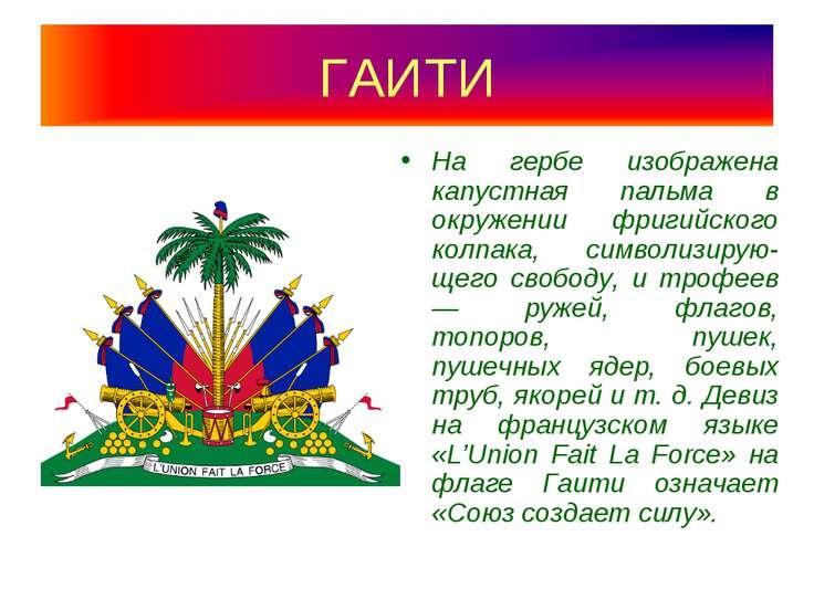 ГАИТИ На гербе изображена капустная пальма в окружении фригийского колпака, с...
