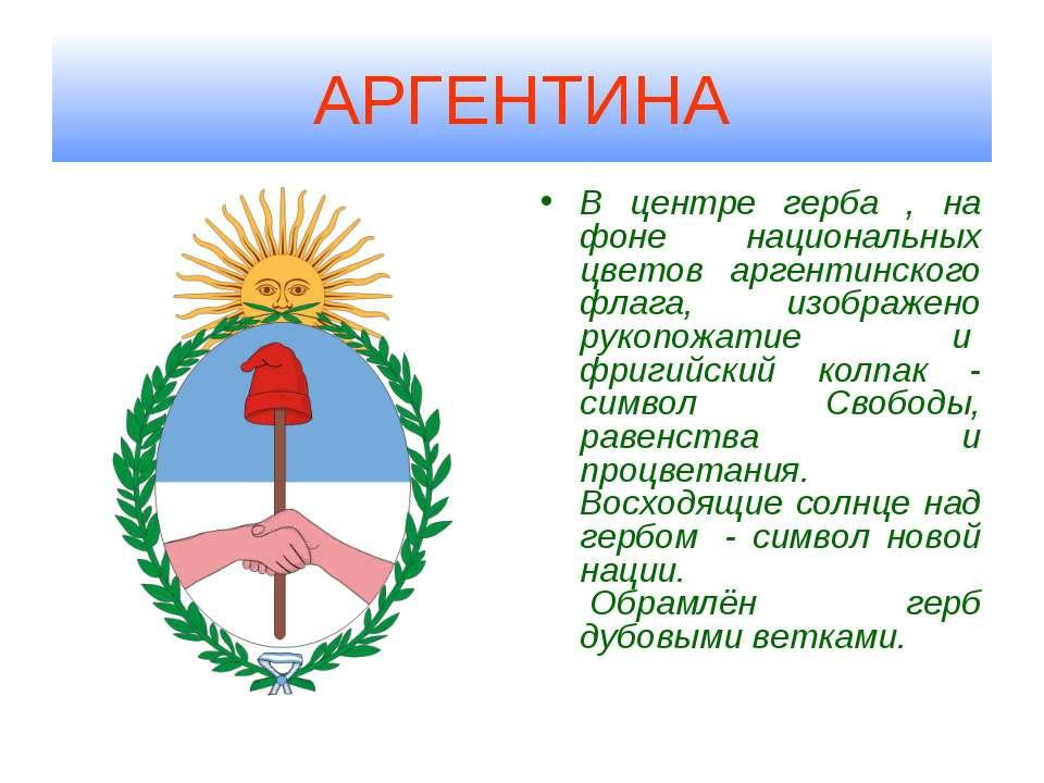 АРГЕНТИНА В центре герба , на фоне национальных цветов аргентинского флага, ...