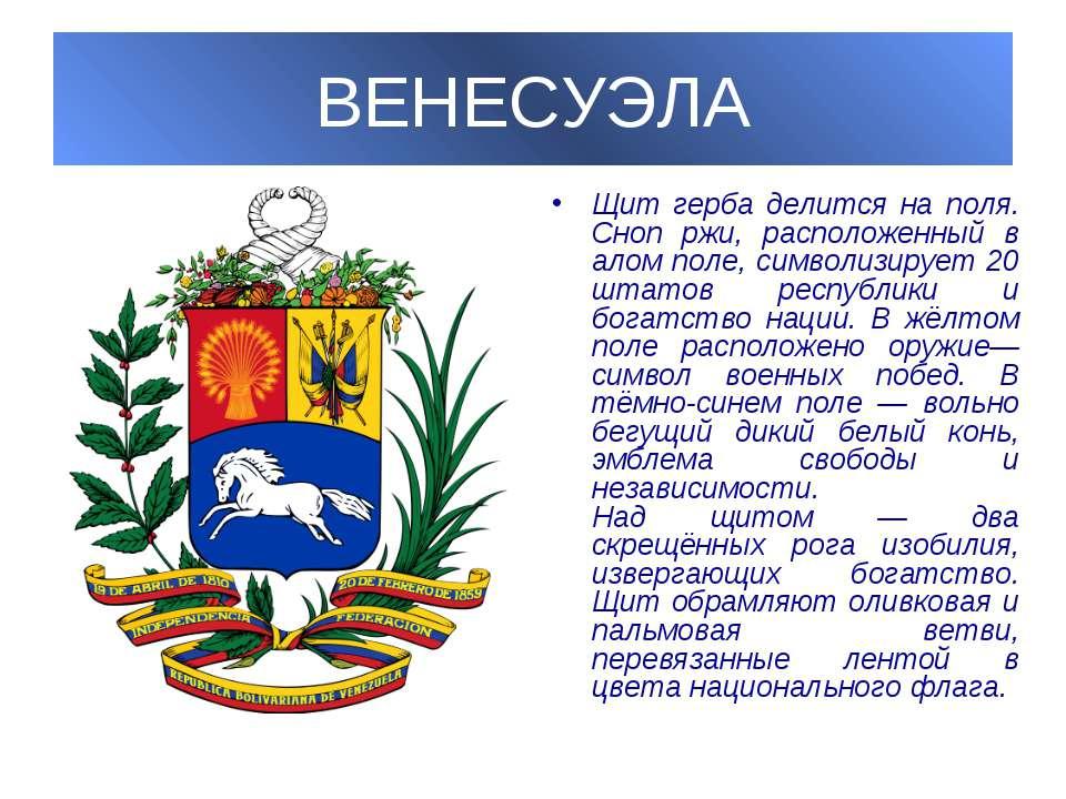 ВЕНЕСУЭЛА Щит герба делится на поля. Сноп ржи, расположенный в алом поле, сим...