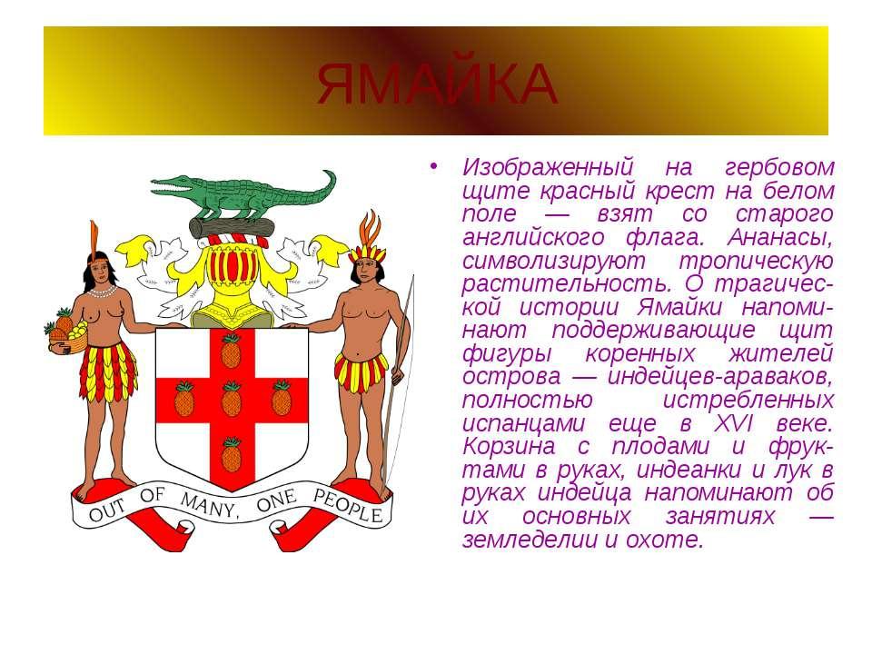 ЯМАЙКА Изображенный на гербовом щите красный крест на белом поле — взят со ст...