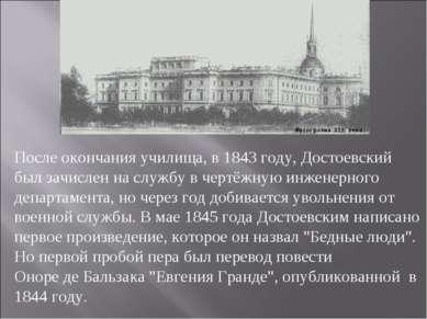 После окончания училища, в 1843 году, Достоевский был зачислен на службу в че...
