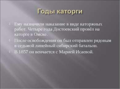 Ему назначили наказание в виде каторжных работ. Четыре года Достоевский провё...