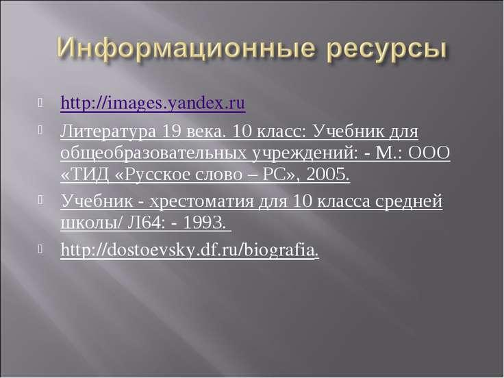 http://images.yandex.ru Литература 19 века. 10 класс: Учебник для общеобразов...