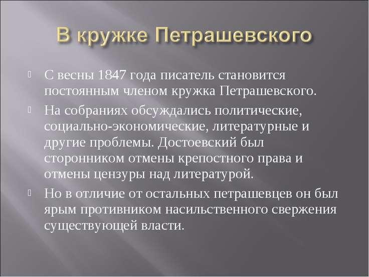 С весны 1847 года писатель становится постоянным членом кружка Петрашевского....