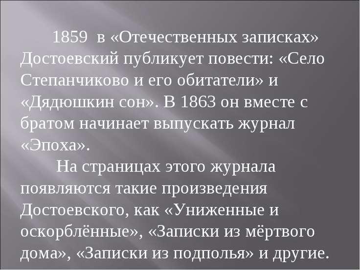 1859 в «Отечественных записках» Достоевский публикует повести: «Село Степанчи...