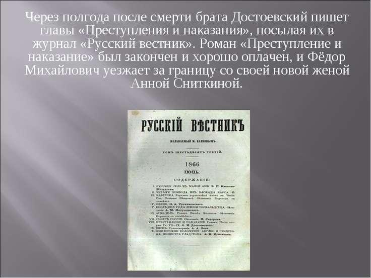 Через полгода после смерти брата Достоевский пишет главы «Преступления и нака...