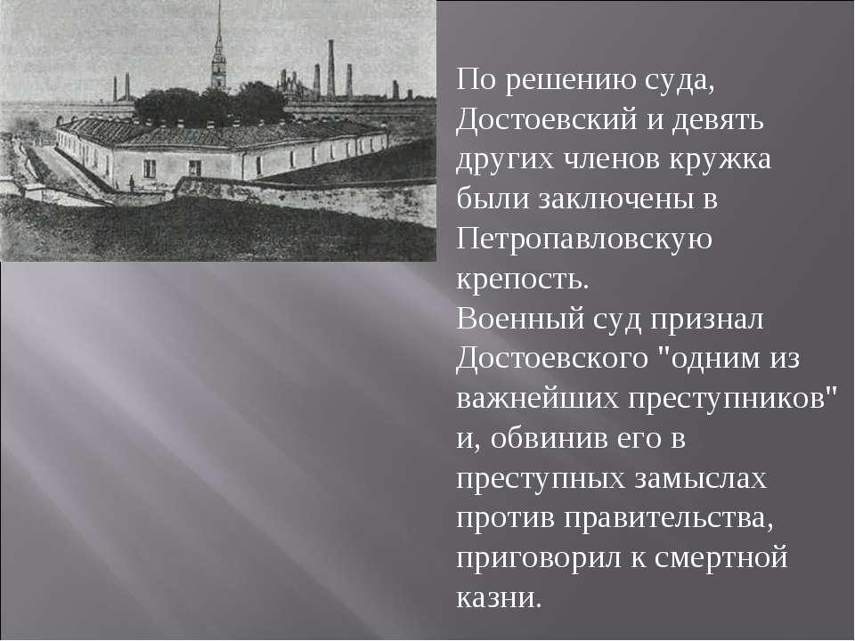 По решению суда, Достоевский и девять других членов кружка были заключены в П...