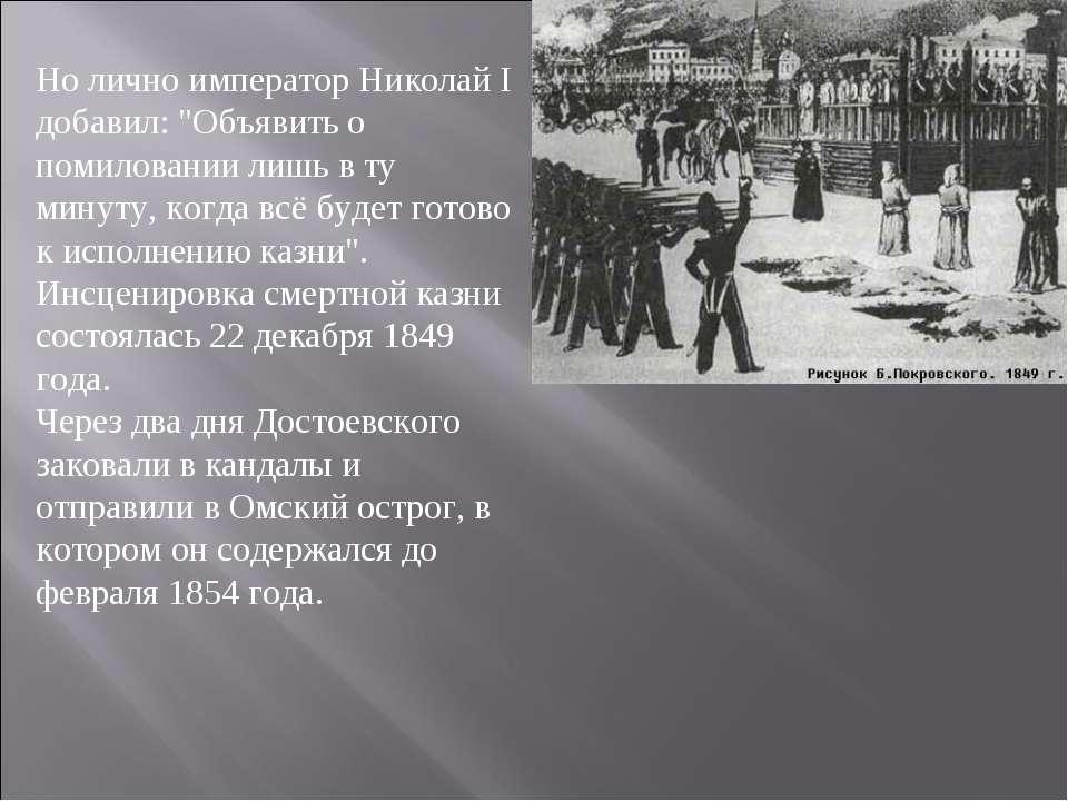 """Но лично император Николай I добавил: """"Объявить о помиловании лишь в ту минут..."""