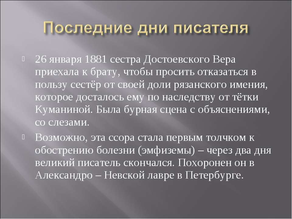26 января 1881 сестра Достоевского Вера приехала к брату, чтобы просить отказ...