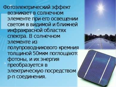 Фотоэлектрический эффект возникает в солнечном элементе при его освещении све...