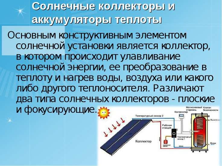 Солнечные коллекторы и аккумуляторы теплоты Основным конструктивным элементом...