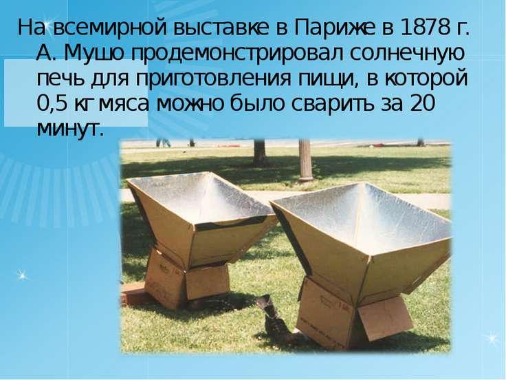 На всемирной выставке в Париже в 1878 г. А. Мушо продемонстрировал солнечную ...