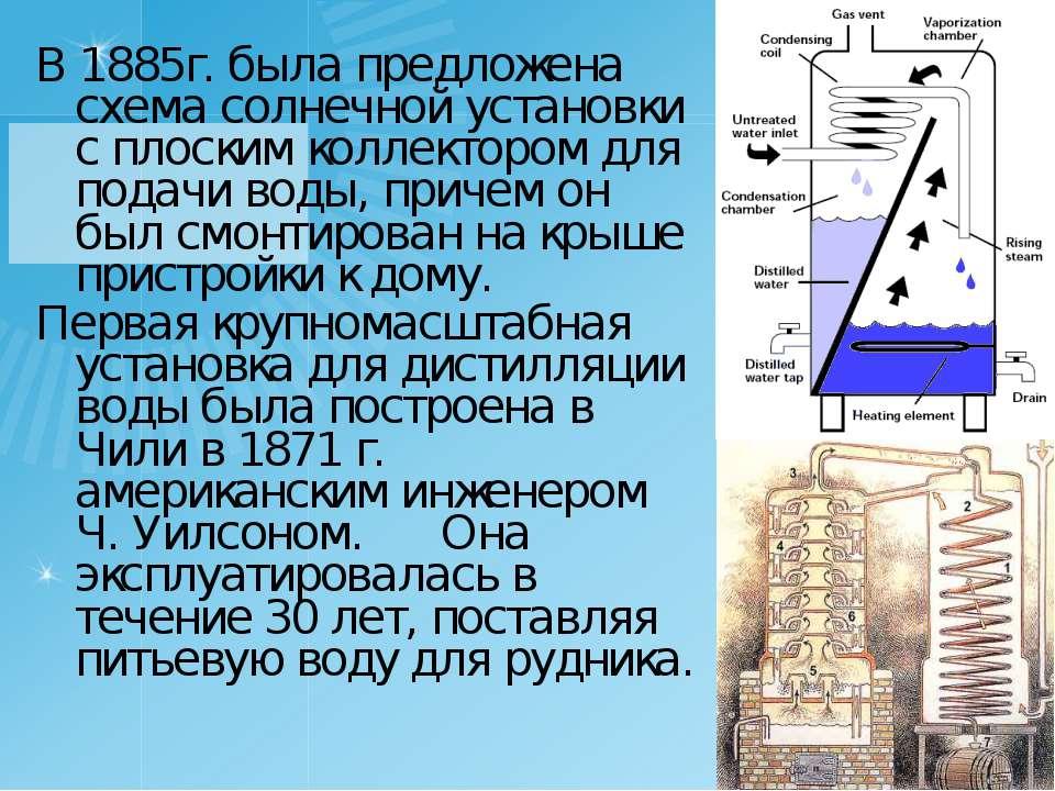 В 1885г. была предложена схема солнечной установки с плоским коллектором для ...