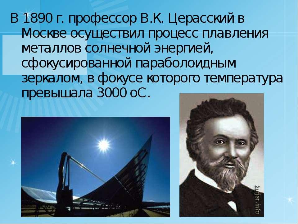 В 1890 г. профессор В.К. Церасский в Москве осуществил процесс плавления мета...
