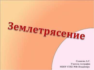 Сазанова А.С. Учитель географии МБОУ СОШ №8г.Владимира