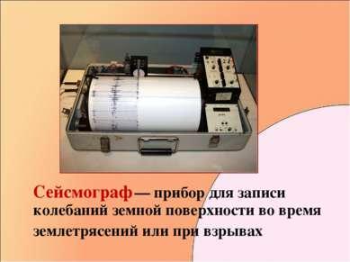 Сейсмограф — прибор для записи колебаний земной поверхности во время землетря...