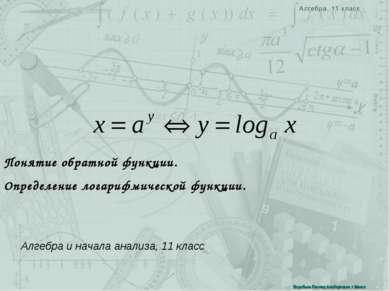 Понятие обратной функции. Определение логарифмической функции. Алгебра и нача...