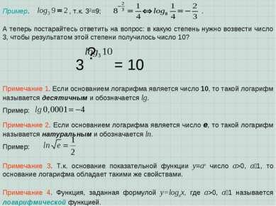 Примечание 3. Т.к. основание показательной функции y=ax число a>0, a 1, то ос...