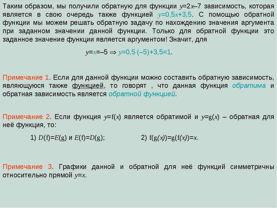 Таким образом, мы получили обратную для функции y=2x–7 зависимость, которая я...
