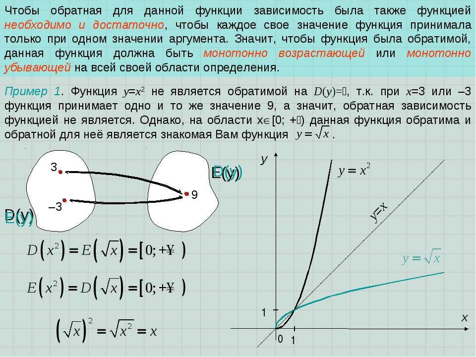 Чтобы обратная для данной функции зависимость была также функцией необходимо ...