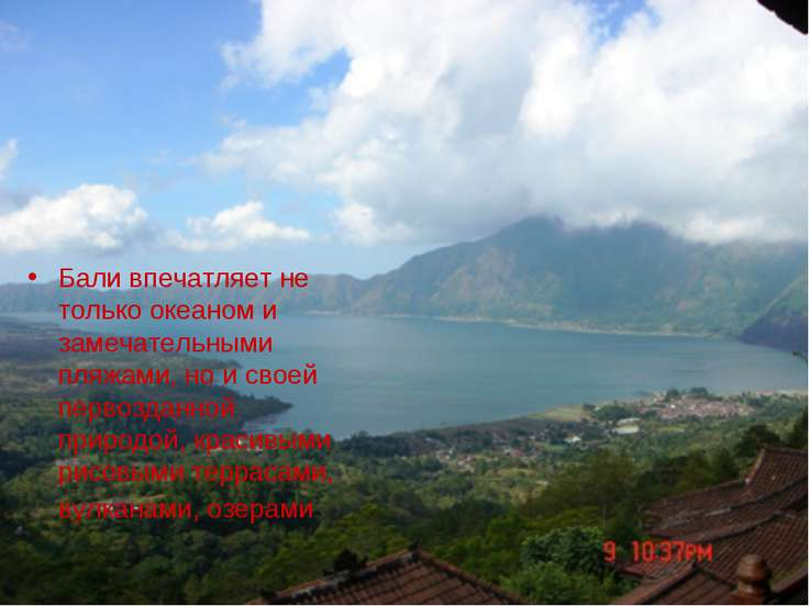 Бали впечатляет не только океаном и замечательными пляжами, но и своей первоз...