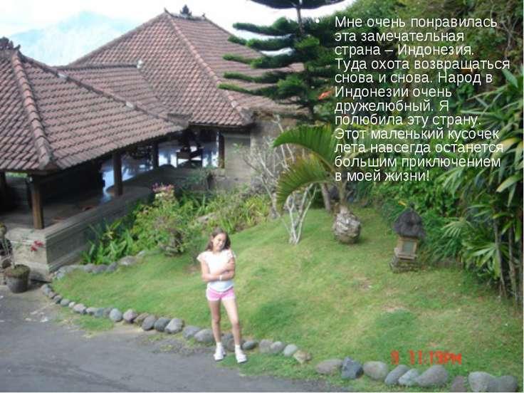Мне очень понравилась эта замечательная страна – Индонезия. Туда охота возвра...