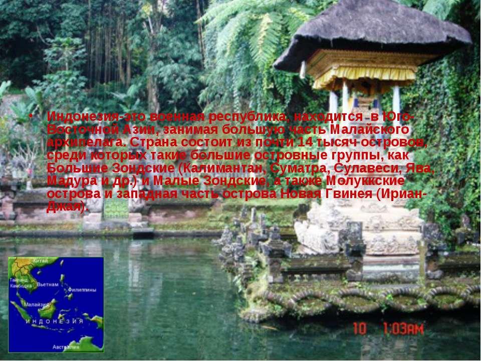 Индонезия-это военная республика, находится в Юго-Восточной Азии, занимая бол...