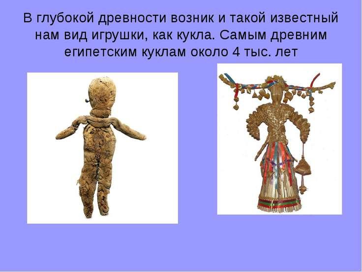 В глубокой древности возник и такой известный нам вид игрушки, как кукла. Сам...