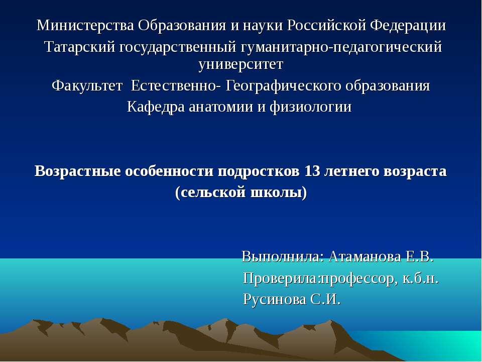 Министерства Образования и науки Российской Федерации Татарский государственн...
