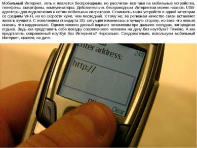 Мобильный Интернет, хоть и является беспроводным, но рассчитан все-таки на мо...
